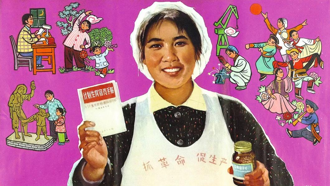 Staatliche Verhütungspropaganda: chinesisches Plakat aus dem Jahr 1974